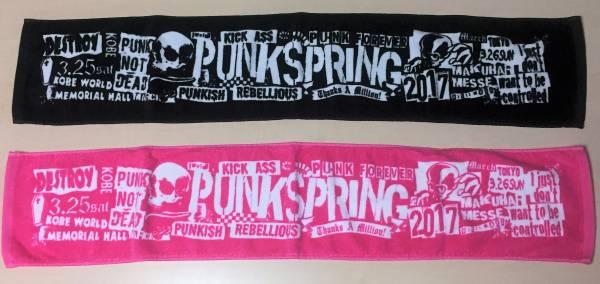 パンクの祭典 「パンク・スプリング2017 ファイナル」 の記念グッズ、スポーツタオル2枚セット