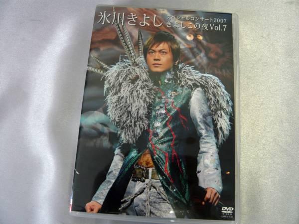 氷川きよし きよしこの夜Vol. 7 スペシャルコンサート2007 DVD
