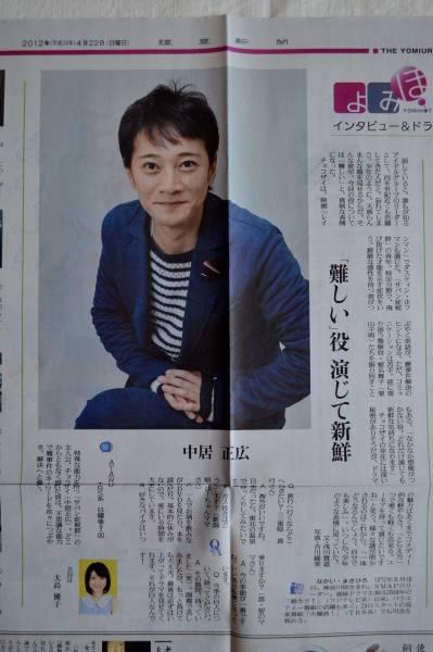 中居正広 ATARU 新聞1枚 2012年
