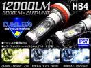 50系 1型/2型 前期 エスティマ アエラス LED フォグランプ HB4 12000ルーメン PHILIPS/フィリップス 3000K/6500K/8000K 車検対応
