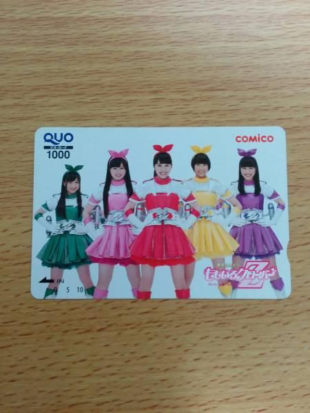 【新品未使用】ももクロ comicoクオカード1000円分使用可 ライブグッズの画像