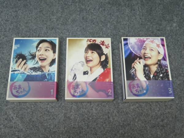 ◆あまちゃん 完全版 Blu-ray BOX全3巻 特典付録付き