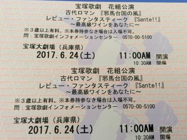 6/24(土) 11時 宝塚大劇場 花組公演 邪馬台国の嵐 S席1~2枚