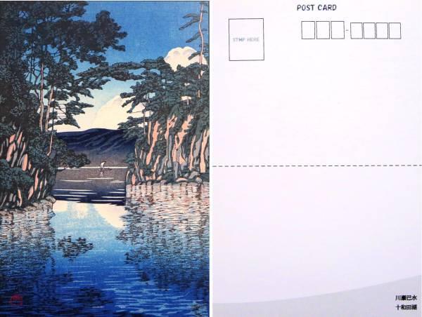 『十和田湖』川瀬 巴水/版画複製印刷(ポストカード)_画像3