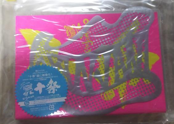 送料込 関ジャニ∞ DVD「十祭」初回限定盤