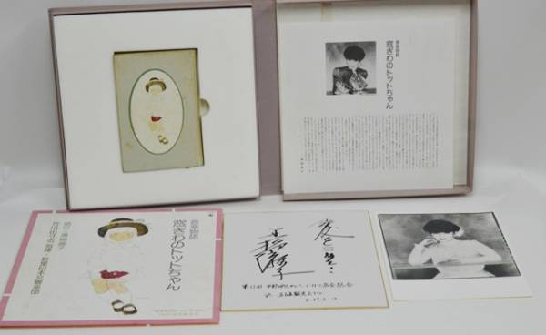 ■愛をこめて! 黒柳徹子さん 直筆サイン色紙 写真 黒柳徹子 窓ぎわのトットちゃん 本 レコードS59年