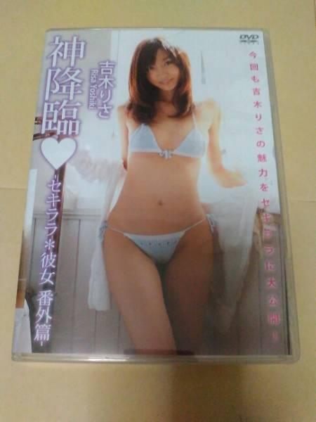 吉木りさ 神降臨 セキララ 彼女 番外編 DVD  グッズの画像