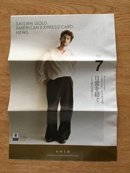 新品 送料無料 セゾンゴールドカード 7月号 平井堅 記事 7ページ 会報誌 表紙 AMEX saison gold american express card news