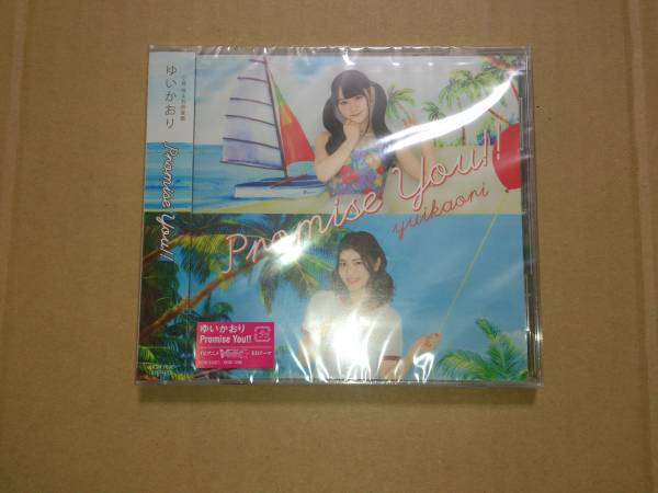 CD ゆいかおり Promise You!! 小倉唯 石原夏織 新品_画像1