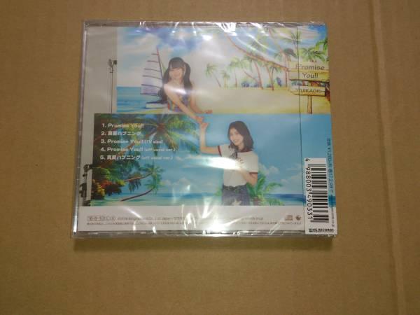 CD ゆいかおり Promise You!! 小倉唯 石原夏織 新品_画像2