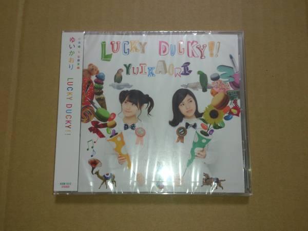 CD ゆいかおり LUCKY DUCKY!! 小倉唯 石原夏織 新品_画像1