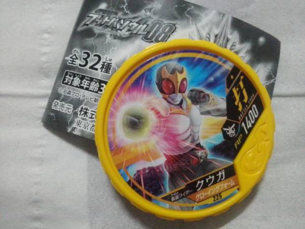 ブットバソウル 08 仮面ライダー クウガ グローイングフォーム (シークレット) & オマケ付き★