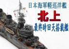 ★【完成品】1/700 日本海軍軽巡洋艦 北上 最終時回天搭載艦 ★