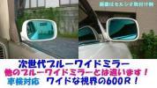 フリード/プラス(GB5/6/7/8)フィット3(GK3/4/5/6 GP5/6)シャトル(GK7/8/9)グレイス(GM4/5)枠入方式次世代ブルーワイドミラー/日本国内生産