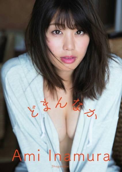 【稲村亜美】1st写真集「どまんなか」直筆サイン入り①