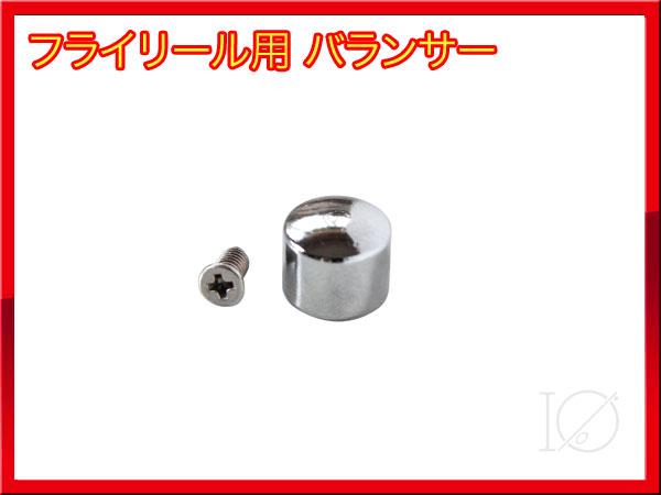 【新品】 フライリール用 バランサー シルバー 銀色 ☆☆_画像1
