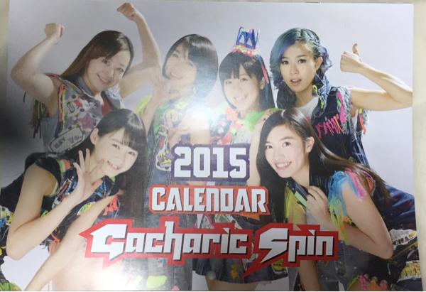 Gacharic Spin 2015年 カレンダー