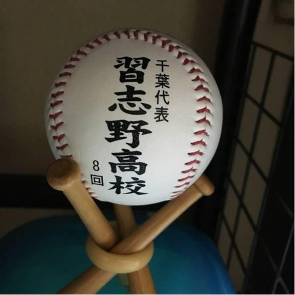 「美品」第93回全国高校野球選手権大会「千葉県代表・習志野高校」出場記念ボール