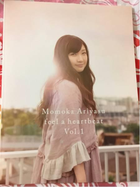 ももクロ 有安杏果 ココロノセンリツ ~Feel a heartbeat~ Vol.1 ソロコンサート パンフレット 東名阪
