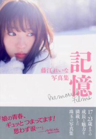 藤江れいな 「記憶Memorial Films」 写真集 サイン入り イベント生写真付き AKB48 NMB48 3 ライブ・総選挙グッズの画像
