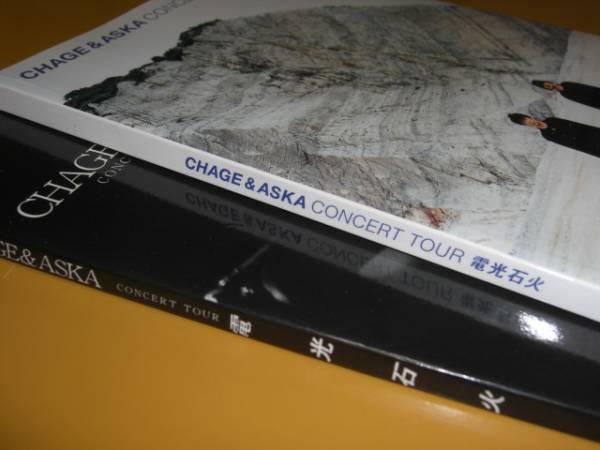 送料無料[CHAGE and ASKAコンサートツアー電光石火 ]パンフレット2冊セットで