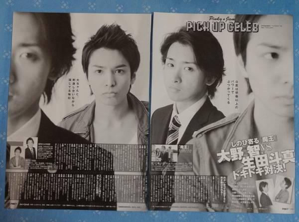 しのび寄る「魔王」大野智VS生田斗真 ドキドキ対決 Pinky 2008.10 嵐 切り抜き