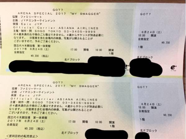 FC先行 一次先行 アリーナ スペシャル 2017 GOT7 MY SWAGGER チケット 2連番 6/24 東京 国立代々木競技場 2枚 最速 ガッセ 代々木 ライブグッズの画像