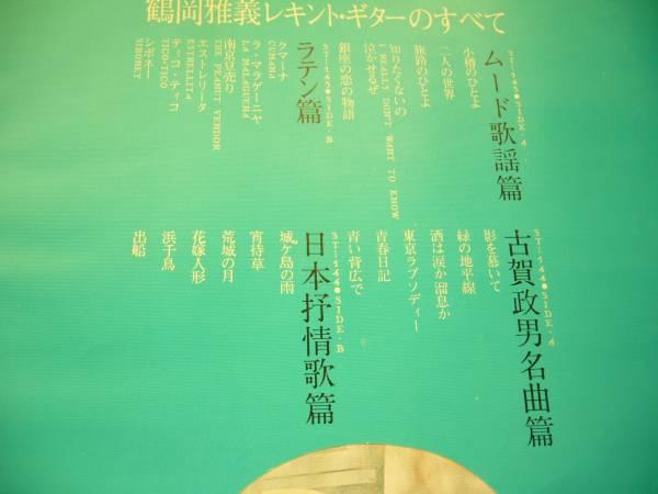 LP2枚組 鶴岡雅義 レキント・ギターのすべて_画像2