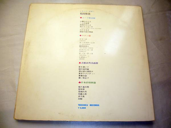 LP2枚組 鶴岡雅義 レキント・ギターのすべて_画像3