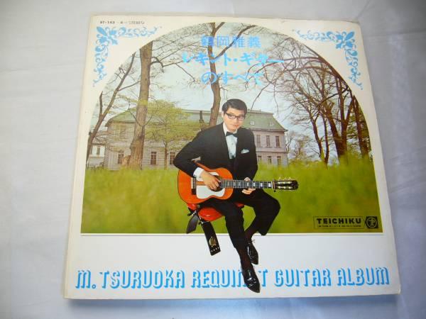 LP2枚組 鶴岡雅義 レキント・ギターのすべて_画像1