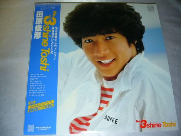 LP 田原俊彦 No.3shine Toshi 帯付_画像2