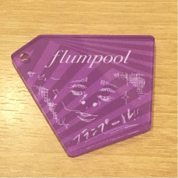 flumpool フランプール キーホルダー ライブグッズの画像