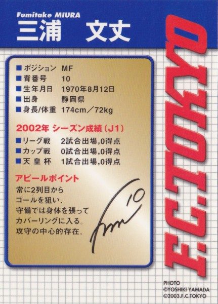 FC東京 選手カード 2003年 #10 MF 三浦文丈 [ミニレター発送 送料62円] ②_画像2