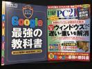 日経PC21 2017年8月号 最新 / 特別付録 グーグル最強の教科書 付き