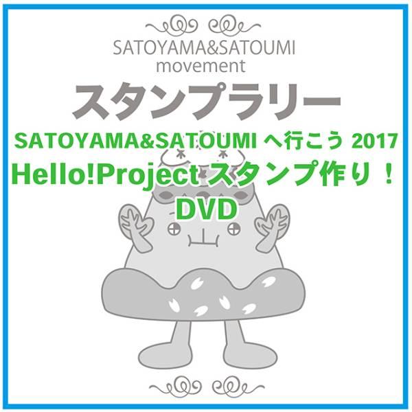 受注販売DVD 「SATOYAMA&SATOUMIへ行こう 2017 Hello! Projectスタンプ作り!」