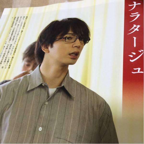 松本潤【日本映画navi】日本映画ナビ「ナラタージュ」切り抜き 9P(抜けなし)