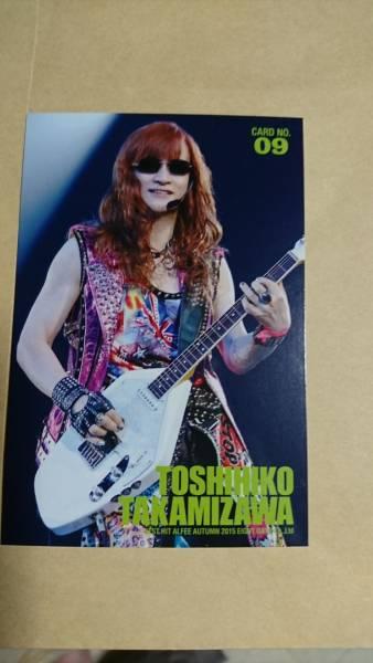 ●THE ALFEE●【BEST HIT ALFEE2015】 秋ツアー トレカNo.09 高見沢さん