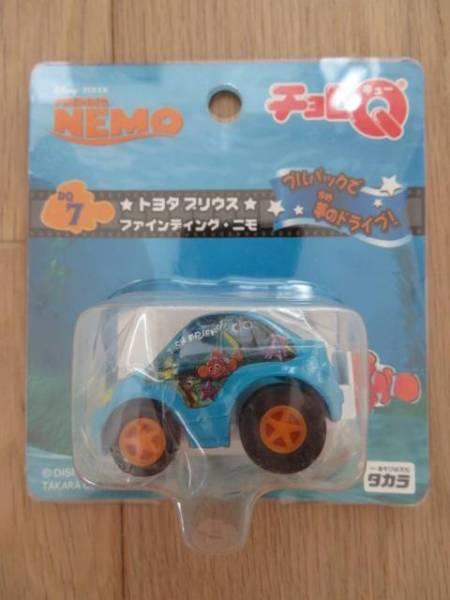 ディズニー トヨタ プリウス ファインディングニモ チョロQ 2006年  レア ディズニーグッズの画像
