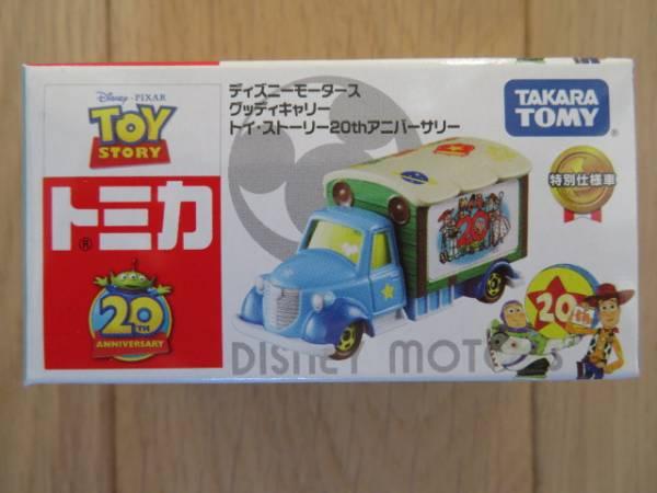 トミカ ディズニー モータース  グッディキャリー トイ・ストーリー 20th アニバーサリー (特別仕様車) ディズニーグッズの画像