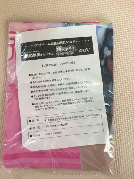 相武紗季 のぼり 未開封 新入学応援キャンペーン アットホーム グッズの画像