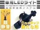 1円~超高輝度超長寿命 ヘッドライトフィーバーフラワーLED フォグランプ H4 H8 H11 h16 HB4 E5