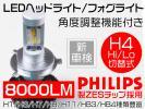 1円~ Philips超高輝度超長寿命 新基準車検対応ヘッドライトH1 H3 H7LED8000LM H4 H8 H11 HB3 HB4p