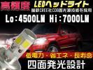 1円~120Wの明るさ相当 14000lm LEDヘッドライトH3/H4/H7/H8/H11/H16/HB3/HB4 Hi/Lo 6500K 新型 COB 高輝度 LEDチップ T10無料進呈 YG
