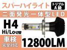 1円~二代目ニューモデル車検対応!LEDヘッドライト12800LMH4/H7/H3/H8新基準H11/H16/HB3/HB4 8p