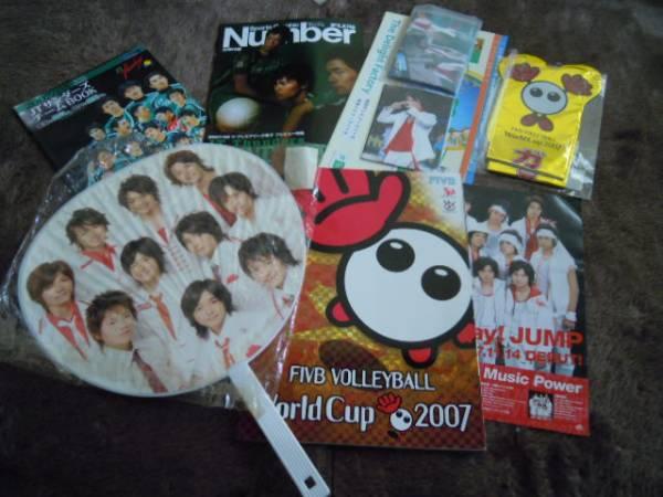 ☆Hey!Say!JUMP他 2007年全日本バレーボールグッズ一式☆ コンサートグッズの画像