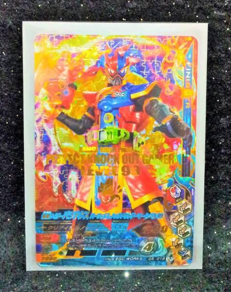 ガンバライジング GH5弾 LR 仮面ライダー パラドクス パーフェクトノックアウト レベル99  G5-018