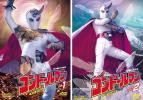 新同美品! コンドールマン DVD Vol.1&2 全話完結セット レインボーマンの川内康範 原作
