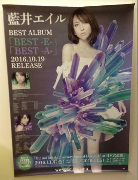 1099032044 藍井エイル ポスター ベストアルバム『BEST -E-』『BEST -A-』先着購入特典