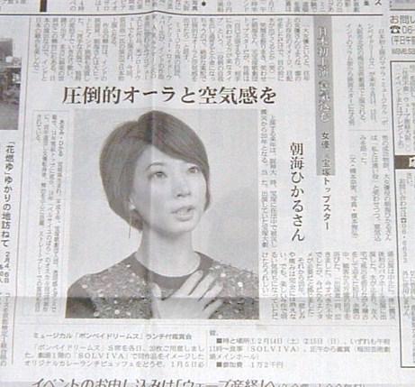 女優・元宝塚★朝海ひかるインタビュー★圧倒的オーラと空気感★_画像1