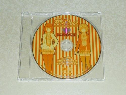 政宗くんのリベンジ ~あやか・いのりのラジオは豚足の始まり~ 非売品特典 トントンCD (大橋彩香/水瀬いのり) グッズの画像